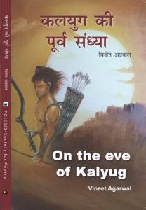 Kalyug ki Poorva Sandhya – Poiesis